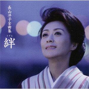 【新品CD】長山洋子 全曲集