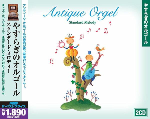 【新品】CD2枚組やすらぎのオルゴールスタンダード・メロディー