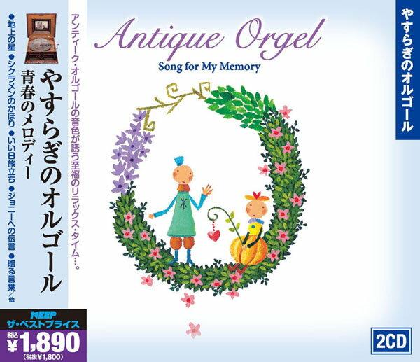 【新品】CD2枚組やすらぎのオルゴール青春のメロディー