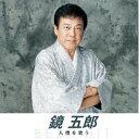 【新品CD】鏡五郎 人情を歌う