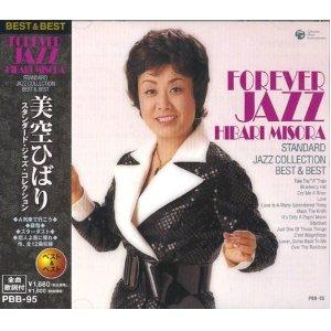 【新品CD】ベスト&ベスト美空ひばり スタンダード・ジャズ・コレクション