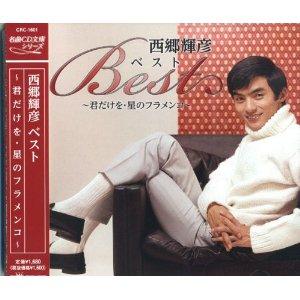 【新品CD】西郷輝彦 ベスト