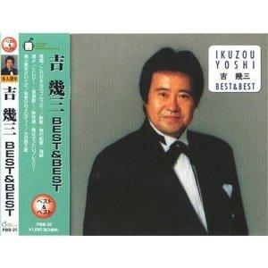 【新品CD】ベスト&ベスト吉幾三