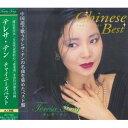 【新品CD】テレサ・テンチャイニーズベスト
