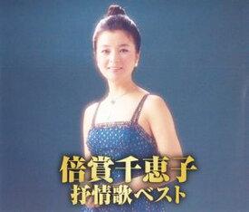 倍賞千恵子 抒情歌ベスト(CD2枚組)