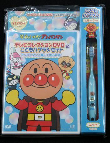 アンパンマンと楽しくはみがき!/DVD+ハブラシセット