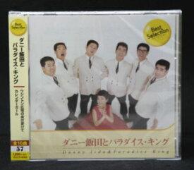 ダニー飯田とパラダイスキング ベスト・セレクション(CD)