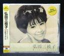 弘田三枝子 ベスト・セレクション(CD)