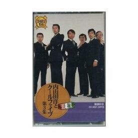 内山田洋とクールファイブ 3(カセット)