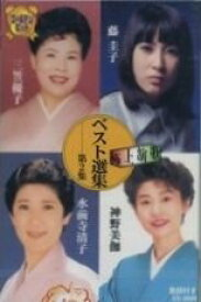 極上演歌 ベスト選集 2(カセット)