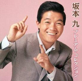坂本九 プレミアム・コレクション(CD)