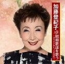 加藤登紀子(CD)昭和歌謡を歌う〜オリジナルヒットを含む〜