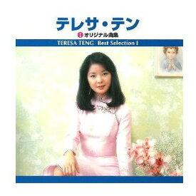 テレサテン 1 オリジナル曲集(CD)