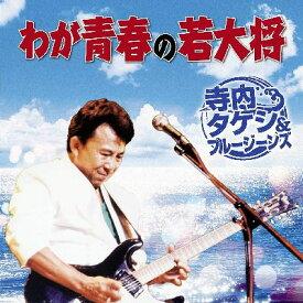 寺内タケシ&ブルージーンズ(CD)わが青春の若大将