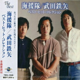 海援隊 武田鉄矢 ベストヒットコレクション(CD)