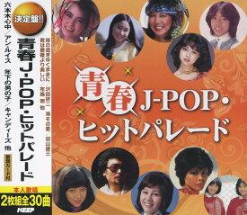 新品CD2枚組 青春J-POPヒットパレード