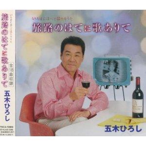 新品CD五木ひろし 旅路のはてに歌ありて