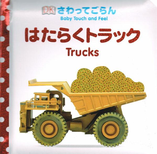 【新品】絵本 さわってごらんはたらくトラック