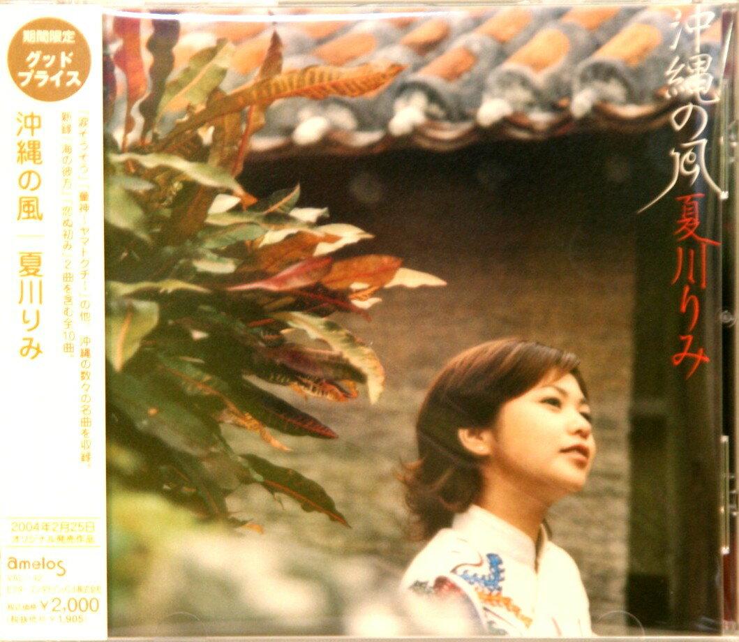 【新品CD】夏川りみ -沖縄の風-「Best★BEST」