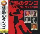 新品 CD2枚組情熱のタンゴベスト・コレクション30