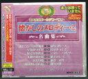 【新品】カラオケ練習用CD懐かしのメロディー2