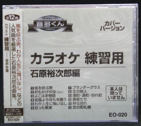 【新品】カラオケ練習用CD音多くん 石原裕次郎編