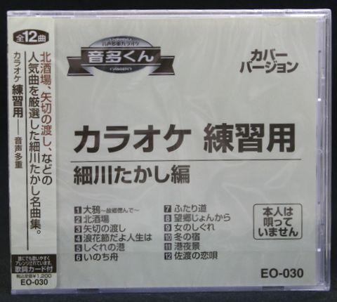 【新品】カラオケ練習用CD音多くん 細川たかし編