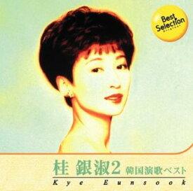 桂 銀淑2 ベスト・セレクション(CD)