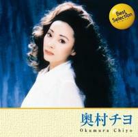 奥村チヨ ベスト・セレクション(CD)