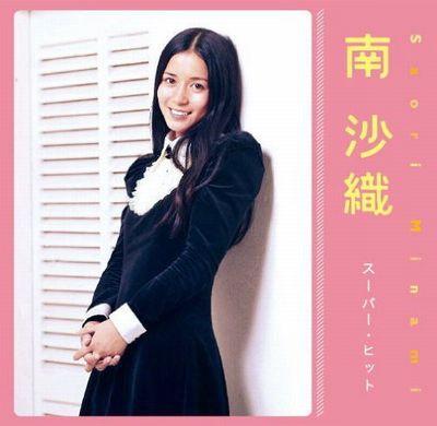 南沙織 スーパー・ヒット(CD)