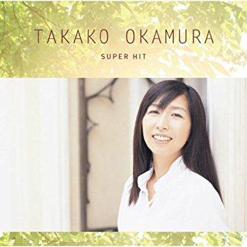 岡村孝子 スーパー・ヒット(CD)