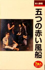 五つの赤い風船(カセット)