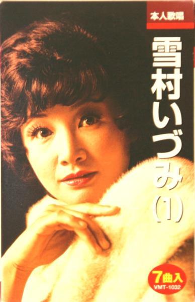 【新品カセットテープ】雪村いづみ(1)