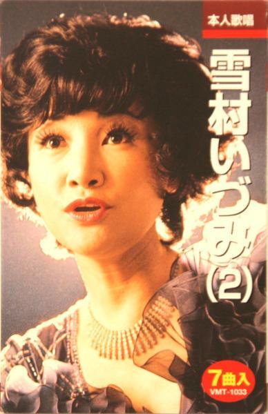 【新品カセットテープ】雪村いづみ(2)