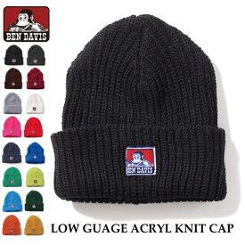 ニットキャップ BEN DAVIS ベンデイビス ニット帽 BDW-950A ローゲージニット アクリル ニットキャップ ACRYL KNIT CAP ワッチキャップ 帽子 ネコポス メール便送料無料 新生活 敬老の日 引っ越し プレゼント