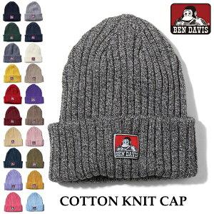 ニットキャップ BEN DAVIS ベンデイビス ニット帽 BDW-9500 コットン ニットキャップ COTTON KNIT CAP 帽子 ネコポス メール便送料無料 新生活 ハロウィン 引っ越し プレゼント