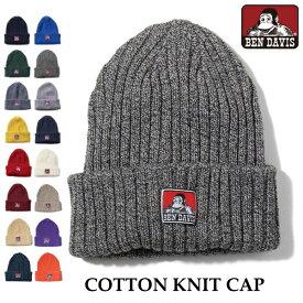 ニットキャップ BEN DAVIS ベンデイビス ニット帽 BDW-9500 コットン ニットキャップ COTTON KNIT CAP 帽子 ネコポス メール便送料無料 新生活 バレンタイン 引っ越し プレゼント