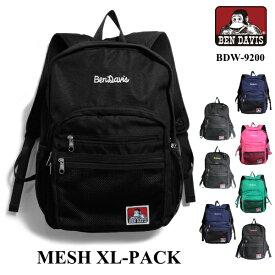 リュック BEN DAVIS ベンデイビス リュックサック BDW-9200 XLサイズ メッシュポケット デイパック MESH XL-PACK バックパック トートバック かばん カバン 鞄 送料無料 10倍 新生活 バレンタイン 引っ越し プレゼント