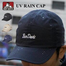 キャップ BEN DAVIS ベンデイビス 帽子 BDW-9472 UVカット レインキャップ 超撥水 UV RAIN CAP ネコポス メール便送料無料 新生活 クリスマス 引っ越し プレゼント