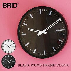 掛け時計BRIDブリッド3070BLACKWOODFRAMECLOCKブラックウッドフレームクロックLサイズ35cm[時計壁掛け時計ウォールクロックおしゃれデザイン子供ギフト引っ越し新生活母の日結婚祝い送料無料]10倍プレゼント
