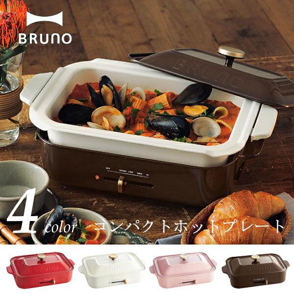 BRUNO ブルーノ ホットプレート コンパクトホットプレート BOE021 キッチン家電 家電雑貨 キッチン雑貨 調理器具 たこ焼きプレート付 送料無料 5倍