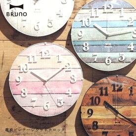 BRUNO ブルーノ 壁掛け時計 BCR008 電波ビンテージウッドクロック 電波時計 [時計 壁掛け 掛け時計 ウォールクロック おしゃれ デザイン 子供 ギフト 引っ越し 新生活 クリスマス 結婚 祝い 送料無料] 10倍 プレゼント