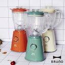ジューサー BRUNO ブルーノ コンパクトブレンダー BOE023 400ml ミキサー フードプロセッサー キッチン家電 生活家電 …