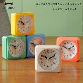 BRUNO ブルーノ ミニアラームクロック BCA003 置き時計 置時計 クロック 10倍 新生活 クリスマス 引っ越し プレゼント