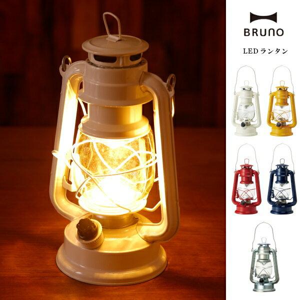 BRUNO ブルーノ BOL001 LEDが明るく灯る LEDランタン 照明 ライト アウトドア 災害 キャンプ 登山 緊急 地震 台風 停電 5倍 新生活 バレンタイン 引っ越し プレゼント