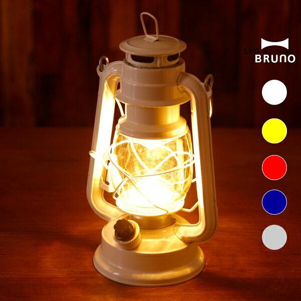 BRUNO ブルーノ BOL001 LEDが明るく灯る LEDランタン 照明 ライト アウトドア 災害 キャンプ 登山 緊急 地震 台風 停電 5倍 新生活 母の日 引っ越し プレゼント