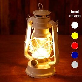 BRUNO ブルーノ BOL001 LEDが明るく灯る LEDランタン 照明 ライト アウトドア 災害 キャンプ 登山 緊急 地震 台風 停電 5倍 新生活 父の日 引っ越し プレゼント