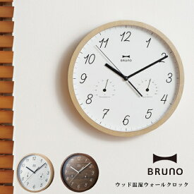 BRUNO ブルーノ 壁掛け時計 BCW022 ウッド温湿ウォールクロック 温度計 湿度計 [時計 壁掛け 掛け時計 ウォールクロック おしゃれ デザイン 子供 ギフト 引っ越し 新生活 ホワイトデー 結婚 祝い 送料無料] 10倍 プレゼント