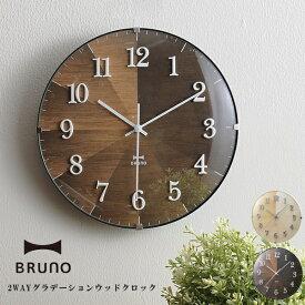 BRUNO ブルーノ 壁掛け時計 BCW021 置き掛け兼用 2WAYグラデーションウッドクロック 置き時計 置き掛け兼用 [時計 壁掛け 掛け時計 ウォールクロック おしゃれ デザイン 子供 ギフト 引っ越し 新生活 クリスマス 結婚 祝い 送料無料] 10倍 プレゼント