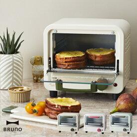 BRUNO ブルーノ キッチン家電 BOE049 ミニトースター オーブントースター 家電雑貨 キッチン雑貨 調理器具 送料無料 5倍 新生活 ホワイトデー 引っ越し プレゼント